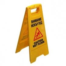Предупредителни знаци