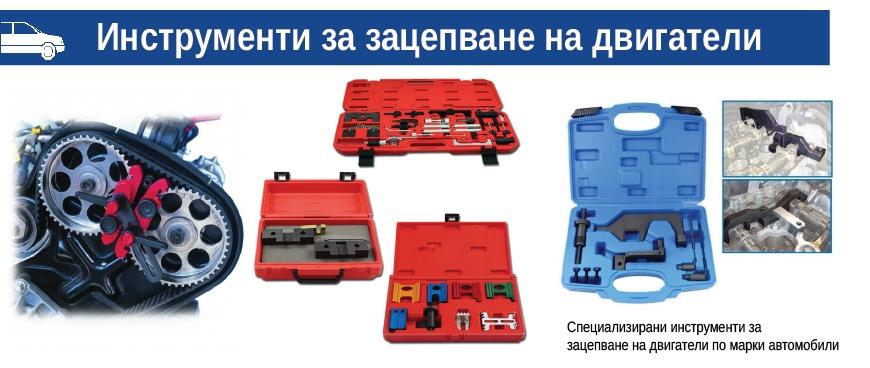 Инструменти за зацепване на двигатели