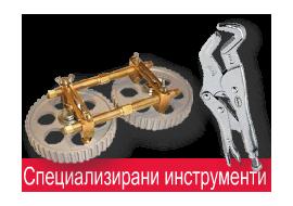 Специализирани инструменти